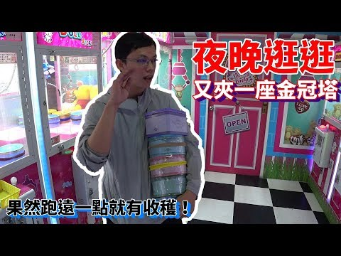 【Kman】超狂!夜晚出門走走,不小心又夾一座金冠塔![台湾UFOキャッチャー UFO catcher]#415