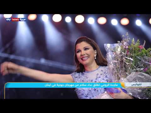 ماجدة الرومي تطلق نداء سلام من مهرجان جونية في لبنان  - 08:54-2019 / 7 / 16