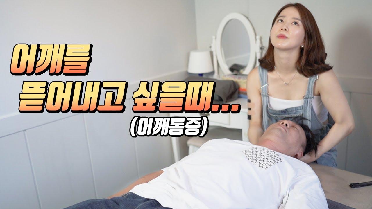 밤만되면 찾아오는 어깨통증 (공감100%) 시원하게 집중관리 받아봤어요~