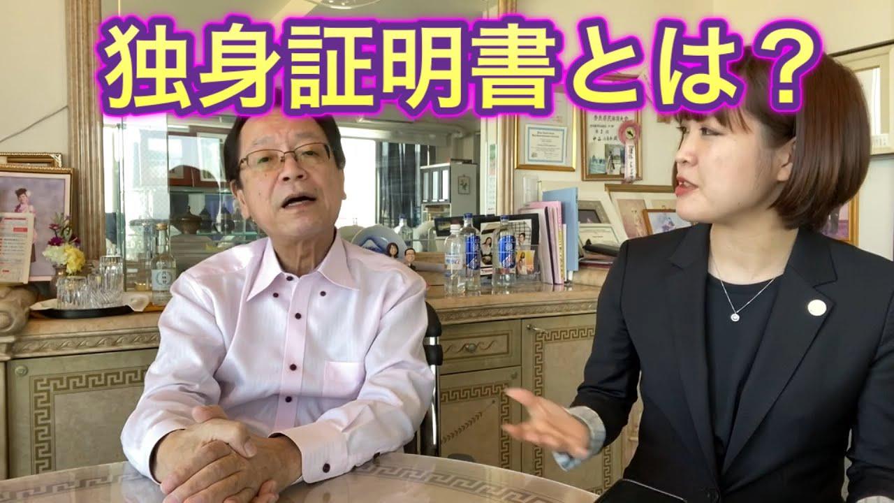 仲人 協会 日本