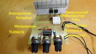 Импульсная Электронная Нагрузка TL494
