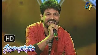 Bhaje Bhaaje Song | Dhanunjay  Performance | Swarabhishekam | 11th November 2018 | ETV Telugu