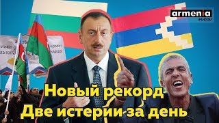 Сразу 2 истерии Азербайджана за день по поводу Арцаха