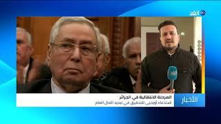 مراسل الغد: رجال الأعمال المعتقلين رهن التحقيق الرسمي في اتهامات فساد بالجزائر