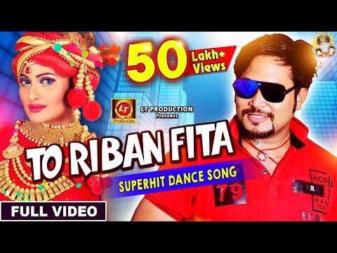 TO RIBAN FITA || Odia Album || Lubun-Tubun || Lubun, Ankita & Guddu