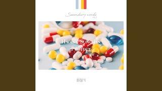 황성진 Hwang Sung Jin - 환절기 In between seasons (Feat. 김다현 dahyeon kim)