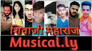 Best musical.ly videos।।शिवाजी महाराज musically||shivaji maharaj musically||best Marathi musically||