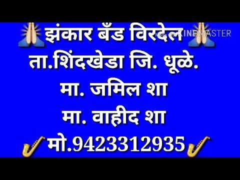 Jhankar Band (sawan Mahina Maa) Lyrics...