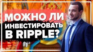Новости криптовалюты Рипл. Можно ли инвестировать в Ripple?   Ripple XRP 2018.
