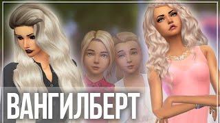 The Sims 4 Challenge | Старшая сестра - История сестер Вангилберт