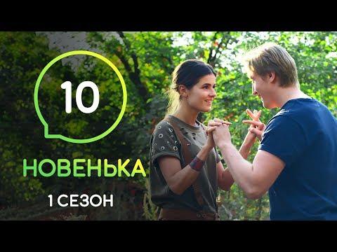 Сериал Новенькая. Серия 10   МОЛОДЕЖНАЯ МЕЛОДРАМА 2019