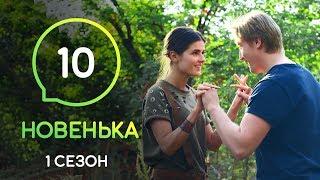 Сериал Новенькая. Серия 10 | МОЛОДЕЖНАЯ МЕЛОДРАМА 2019
