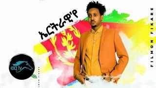 ela tv - Filmon Fikare - Eritrawi'ye | ኤርትራዊ'የ  - New Eritrean Music 2020 - (Official Music Video)