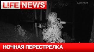 Видео ночного боестолкновения ополченцев с ВСУ под Донецком