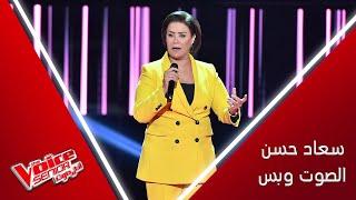 سعاد حسن صاحبة الصوت الكبير تغني لأم كلثوم وتشعل المنافسة بين المدربين