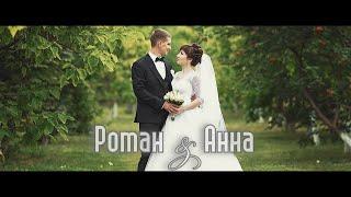 Свадебный клип Романа и Анны.