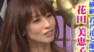 花田美恵子 花田美恵子 検索動画 8