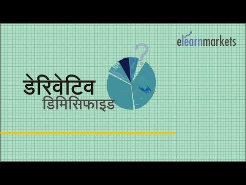 Derivatives Demystified (Hindi)