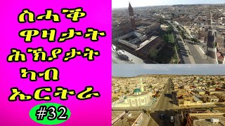 cinema semere Today Jokes in Eritrean funny || Tigrinya joke part 32