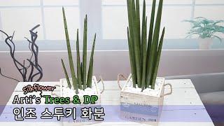 아티's 나무 DP -  인조 스투키 화분 / 실크플라…