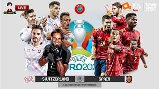 🔴LIVE เชียร์สด : สวิตเซอร์แลนด์ พบ สเปน | ยูโร 2020 รอบ 8 ทีมสุดท้าย