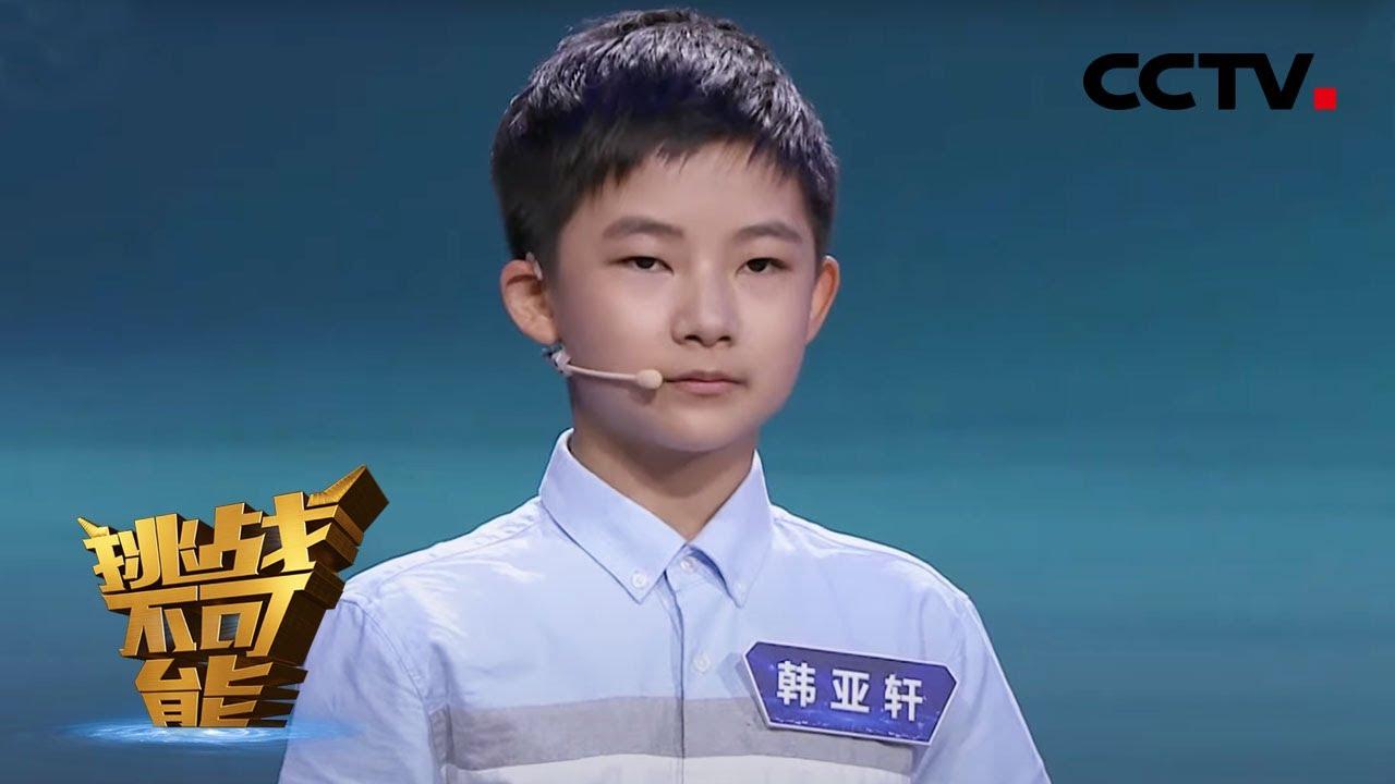 全程高能!11岁诗词挑战王韩亚轩精彩表现合集 | 《挑战不可能》第五季