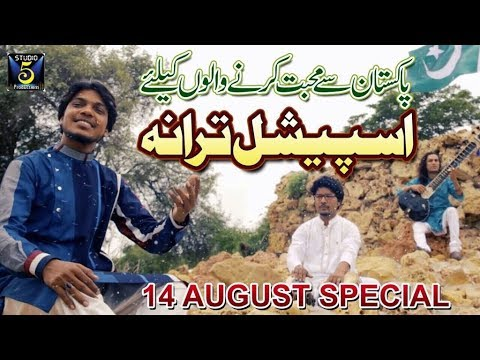 New Best National Song 2017 - Pyaray Watan - Waseem Ahmed - Released by STUDIO 5.