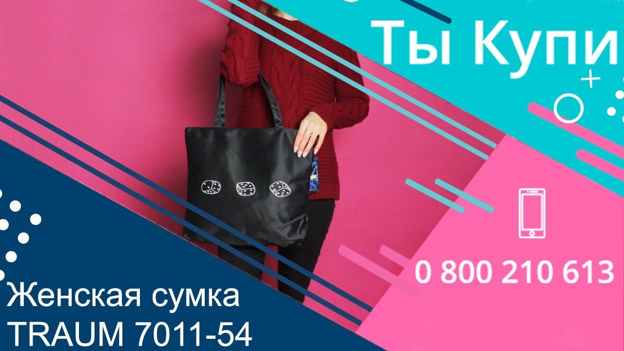 a3de6ee87618 Ты Купи | Женская тканевая сумка TRAUM 7011-54, купить недорого в Киеве.  Подробные характеристики, обзор и продажа в Украине