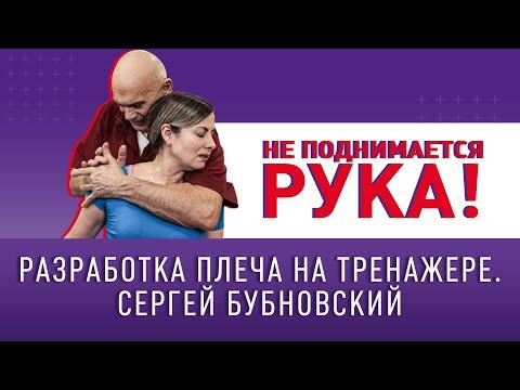 НЕ ПОДНИМАЕТСЯ РУКА! Разработка плеч на тренажере с Сергеем Бубновским