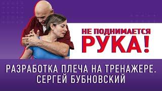 НЕ ПОДНИМАЕТСЯ РУКА Разработка плеч на тренажере с Сергеем Бубновским