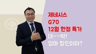 [장기렌트TV]제네시스 G70 12월 초특가 대물보상 …