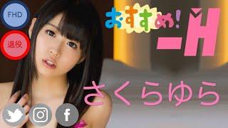 新しいエディタ‼   さくらゆらは日本東京都出身、kawaii*専属。 Twitter...