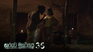 Garuda Muhurthaya | Episode 35 - (2021-01-31) | ITN Thumbnail