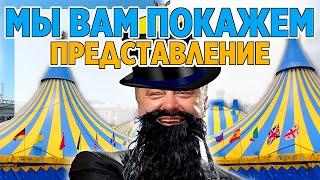 Мы вам покажем Представление! Новые законы в Украине 2019.