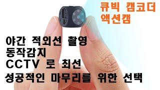 벅시 120CC 큐빅 주사위형 초소형카메라 감시카메라용…