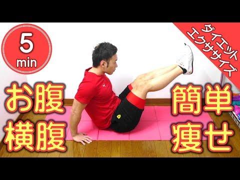 【5分・腹筋】お腹の脂肪を落とすダイエットトレーニング!