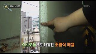 생활의 발견 - 허술한 주차장 건물 외벽, 안전 시설 …