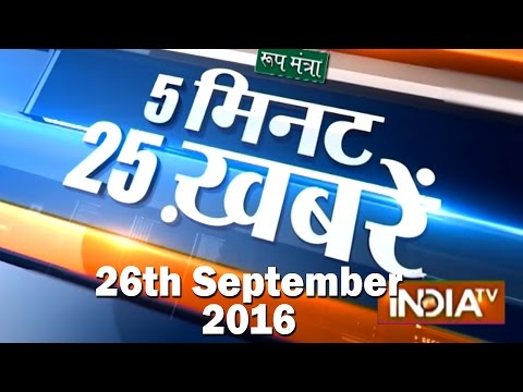 5 minute 25 khabrein | 26th September, 2016