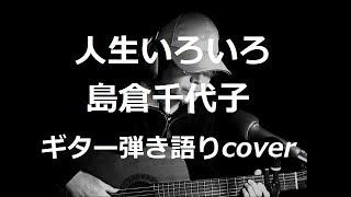 島倉千代子さんの「人生いろいろ」を歌ってみました・・♪ 作詞:中山大三...