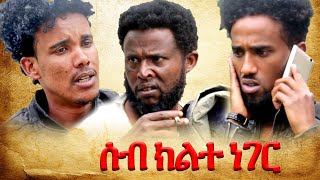 ALBA -ENTERTAINMENT ፊልም ሰብ ክልተ ነገር NEW ERITREAN FILM 2019 BY MHRETEAB WELDEMICHAEL