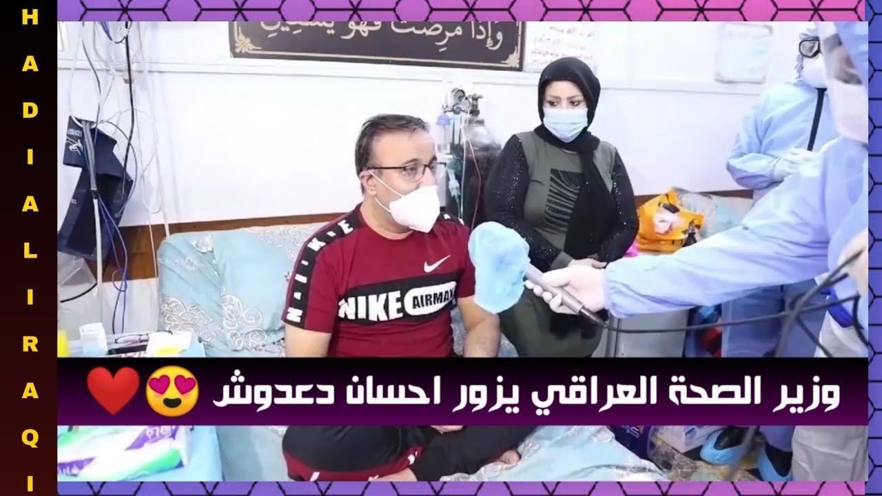 عاجل:وزير الصحة العراقي يزور الفنان احسان دعدوش للاطمئنان على صحتة😍 شوف شلون صاير❤️