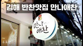 [맛집-멋집]#3 - [협찬/광고]김해 반찬맛집 만나애…
