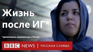 Похищенная ИГ: жизнь с психологической травмой