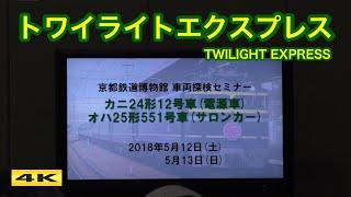 トワイライトエクスプレス車両探検セミナー(講義編) 京都鉄道博物館【4K】
