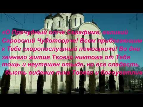 МОЛИТВА СЕРАФИМУ САРОВСКОМУ - ОЧЕНЬ СИЛЬНАЯ НА ТОРГОВЛЮ И КЛИЕНТОВ!!!
