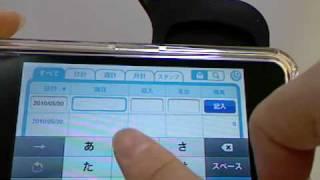 簡単!こづかい帳-iPhoneアプリ紹介 / iPhone5動画解説