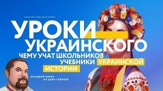 """Ежи Сармат смотрит """"Уроки украинского: чему учат школьников учебники украинской истории?"""""""