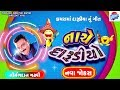 નાચે દારુડીયો - Gujarati Jokes Latest - Nirmaldan Gadhvi New Comedy - ડાયરામાં દારુડીયા એ ગીત ગાયું