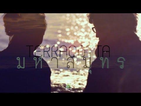 เพลงใหม่ล่าสุด ❤ มหาสมุทร ►MAHASAMUTRA◄