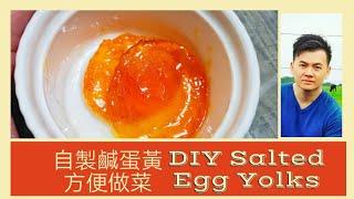2019年菜 | 非常简单快速咸蛋黄 DIY Salted Egg Yolks [Eng sub]